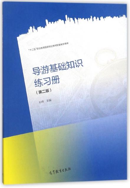 導遊基礎知識練習冊(第2版十二五職業教育規劃教材配套教學用書)