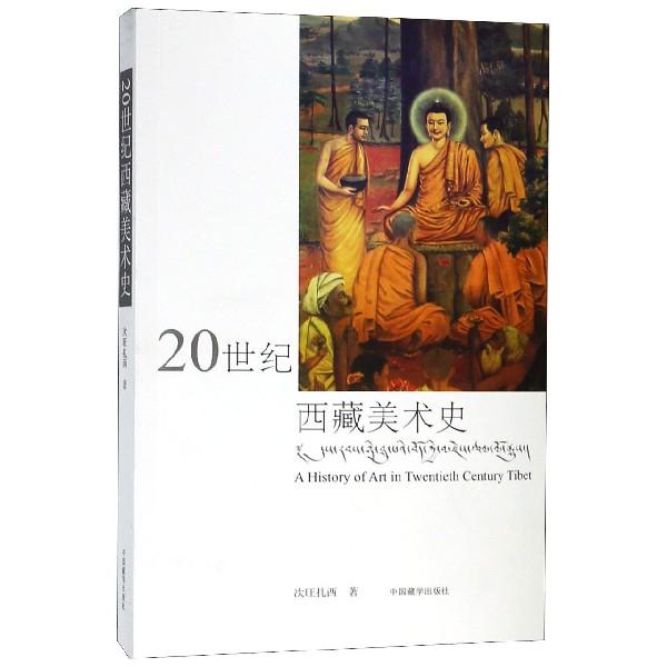 20世紀西藏美術史