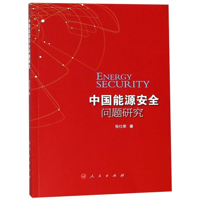 中國能源安全問題研究