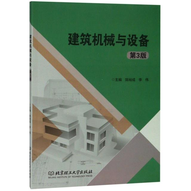 建築機械與設備(第3