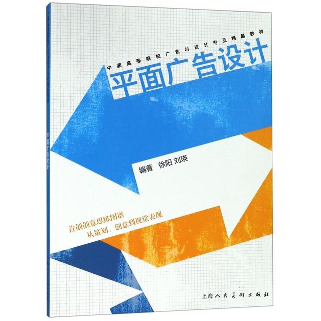 平面廣告設計(中國高
