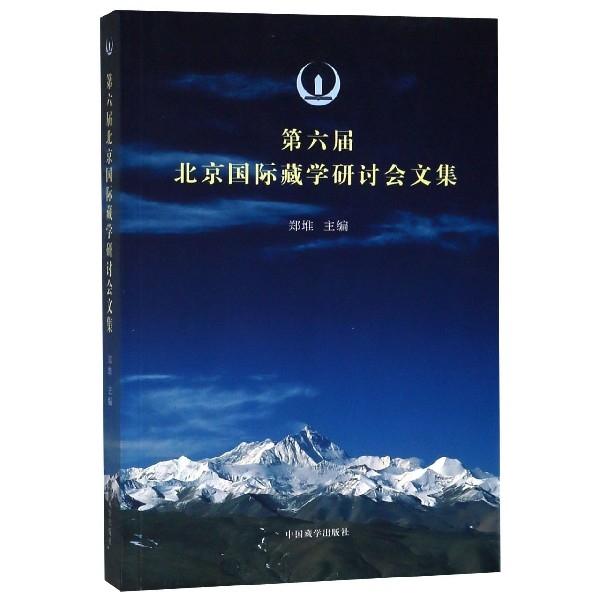 第六屆北京國際藏學研討會文集