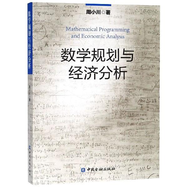 數學規劃與經濟分析