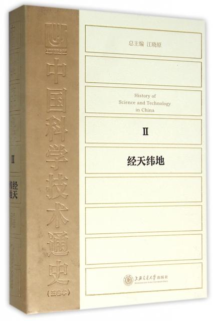 經天緯地(精)/中國科學技術通史