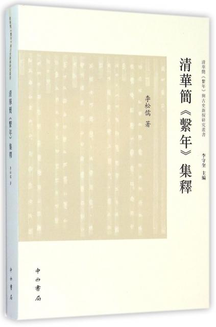 清華簡繫年集釋/清華