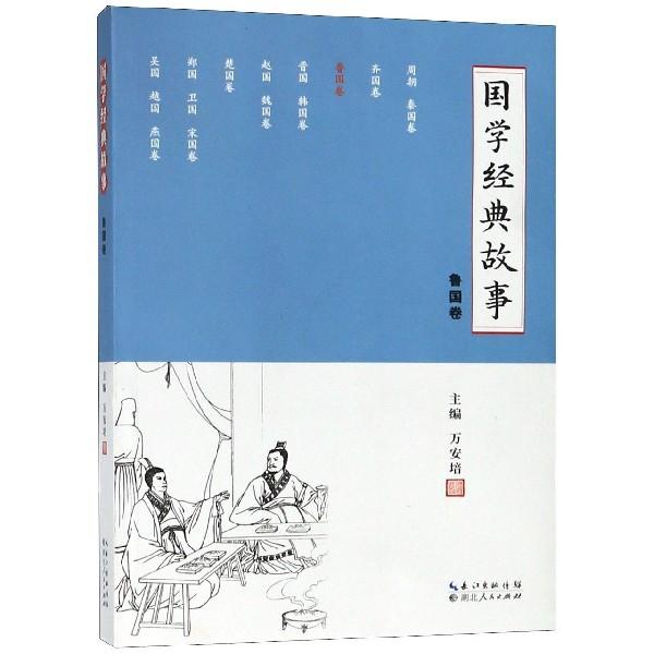 國學經典故事(魯國卷)