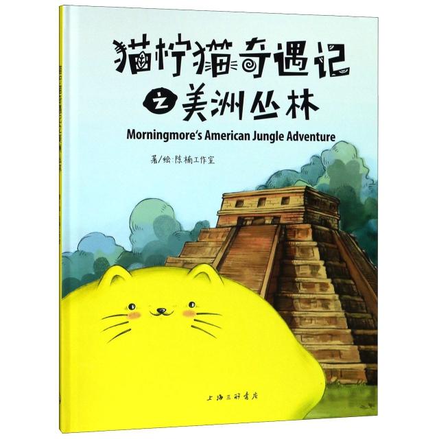 貓檸貓奇遇記之美洲叢