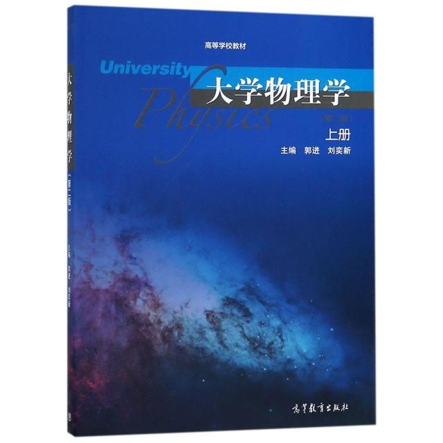 大學物理學(上第2版高等學校教材)