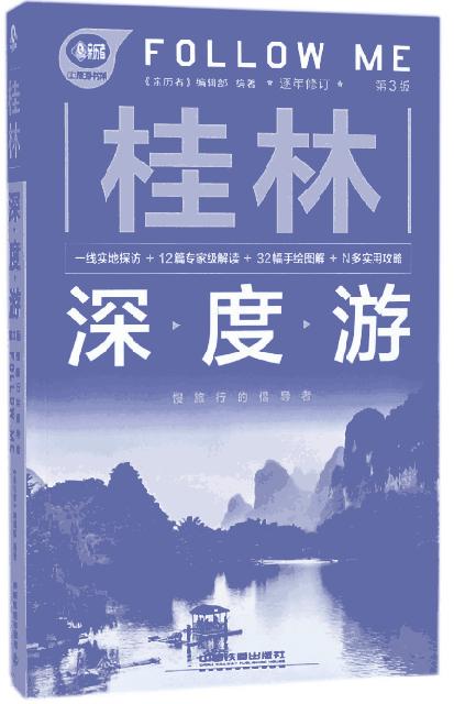 桂林深度遊FOLLO