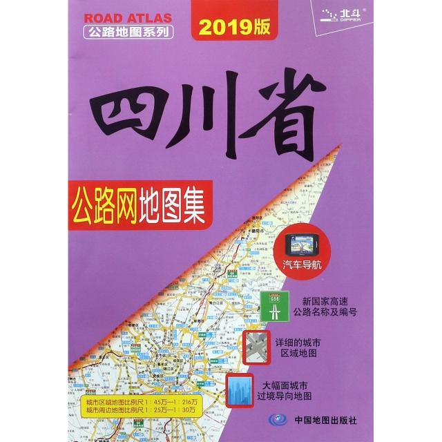 四川省公路網地圖集(2019版)/公路地圖繫列