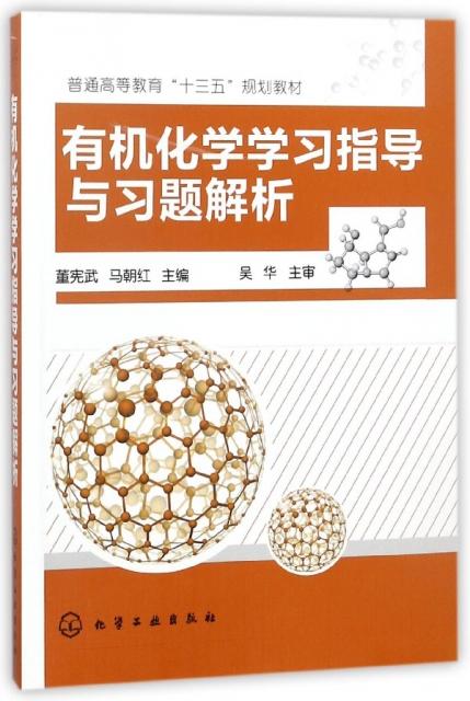 有機化學學習指導與習題解析(普通高等教育十三五規劃教材)