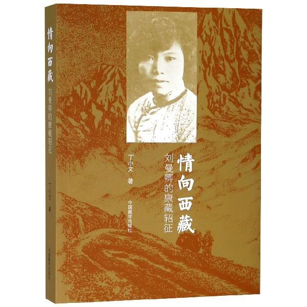 情向西藏(劉曼卿的康藏軺征)