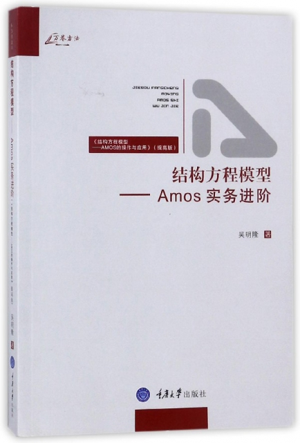 結構方程模型--Amos實務進階(結構方程模型AMOS的操作與應用提高版)/萬卷方法