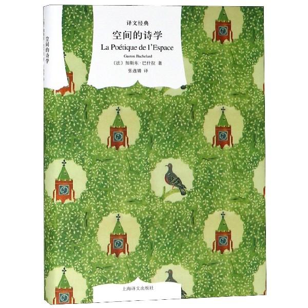 空間的詩學(精)/譯文經典