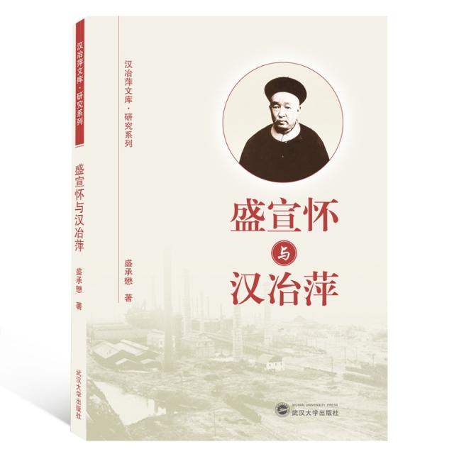 盛宣懷與漢冶萍/研究繫列/漢冶萍文庫