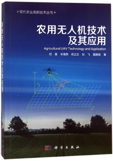 農用無人機技術及其應用/現代農業高新技術叢書