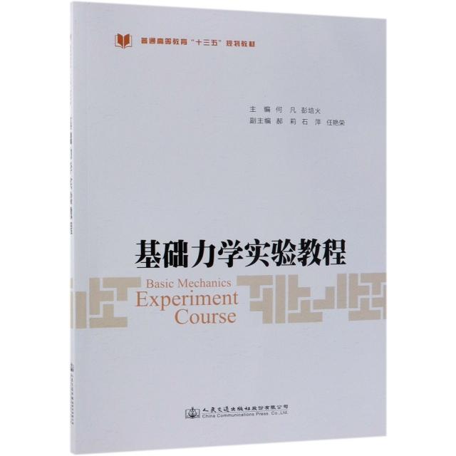 基礎力學實驗教程(普通高等教育十三五規劃教材)