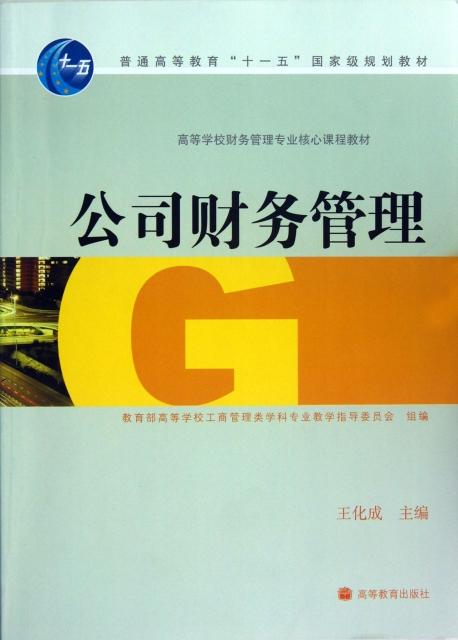 公司財務管理(高等學校財務管理專業核心課程教材)