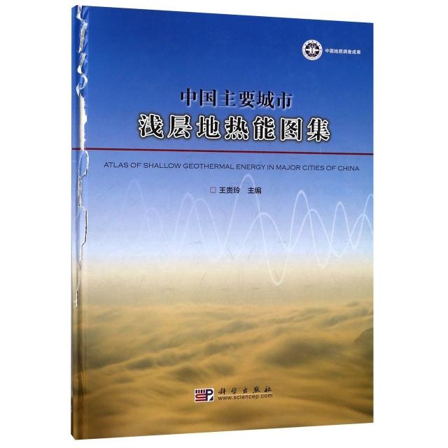 中國主要城市淺層地熱能圖集(精)