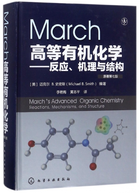 March高等有機化學--反應機理與結構(原著第7版)(精)