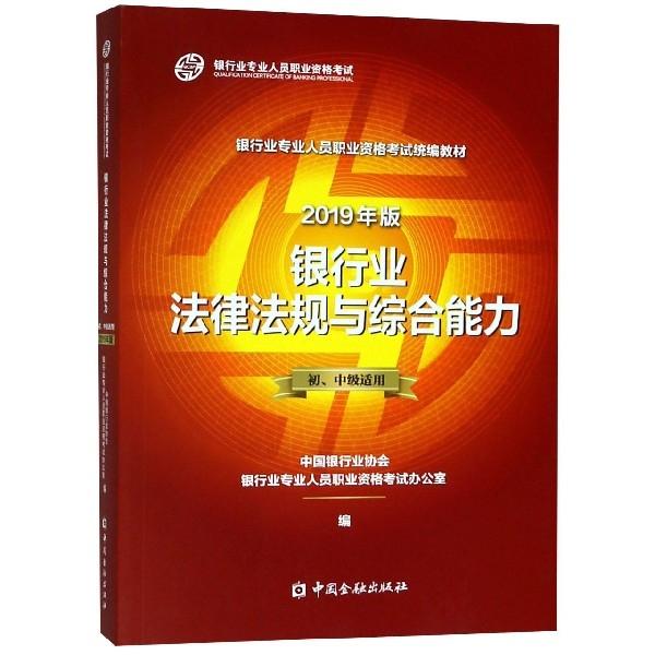 銀行業法律法規與綜合