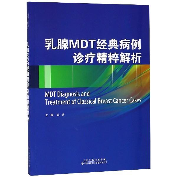乳腺MDT經典病例診療精粹解析