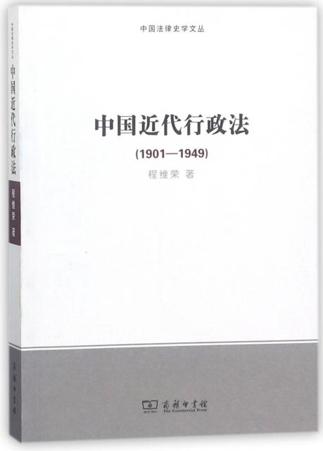 中國近代行政法(1901-1949)/中國法律史學文叢