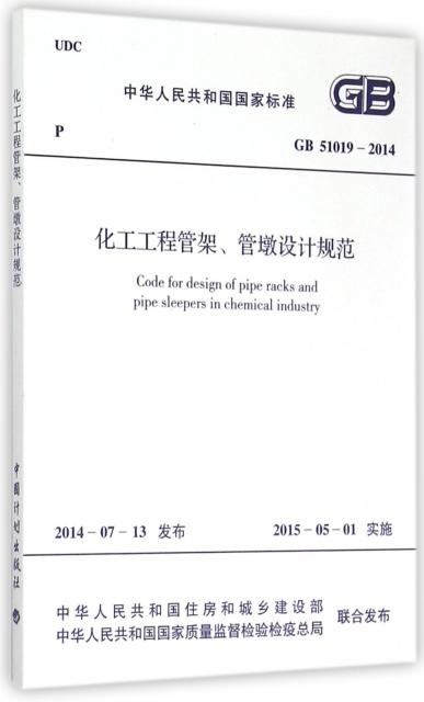 化工工程管架管墩設計規範(GB51019-2014)/中華人民共和國國家標準