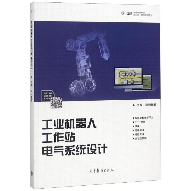 工業機器人工作站電氣繫統設計(智能制造專業新形態一體化規劃教材)