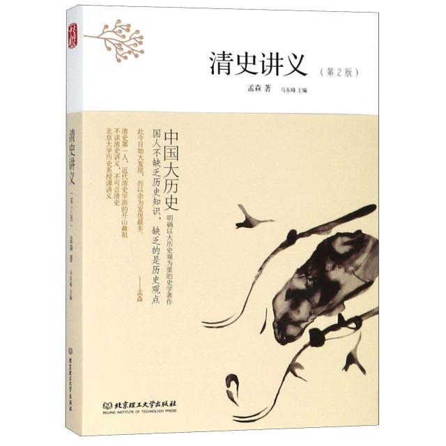 清史講義(第2版)/中國大歷史