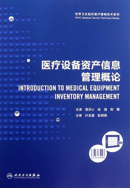 醫療設備資產信息管理概論/世界衛生組織醫療器械技術繫列