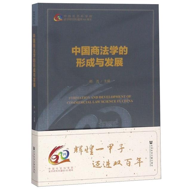 中國商法學的形成與發展