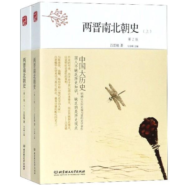 兩晉南北朝史(上下第2版)/中國大歷史