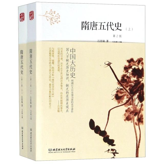 隋唐五代史(上下第2版)/中國大歷史