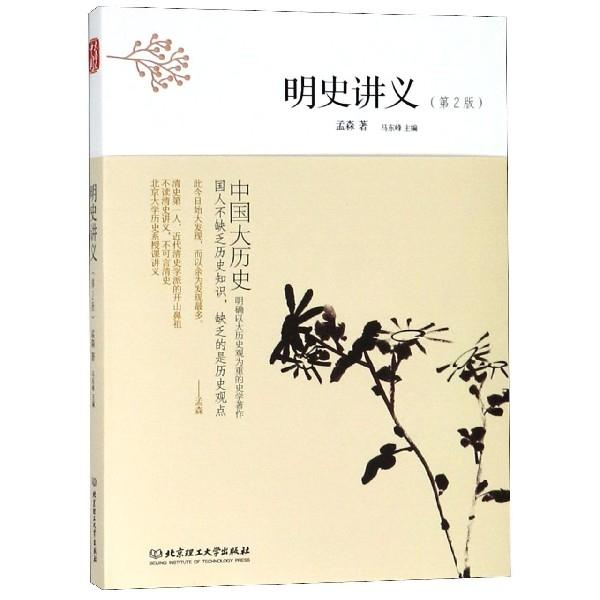明史講義(第2版)/中國大歷史