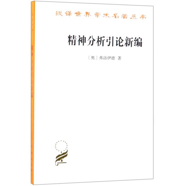 精神分析引論新編/漢譯世界學術名著叢書