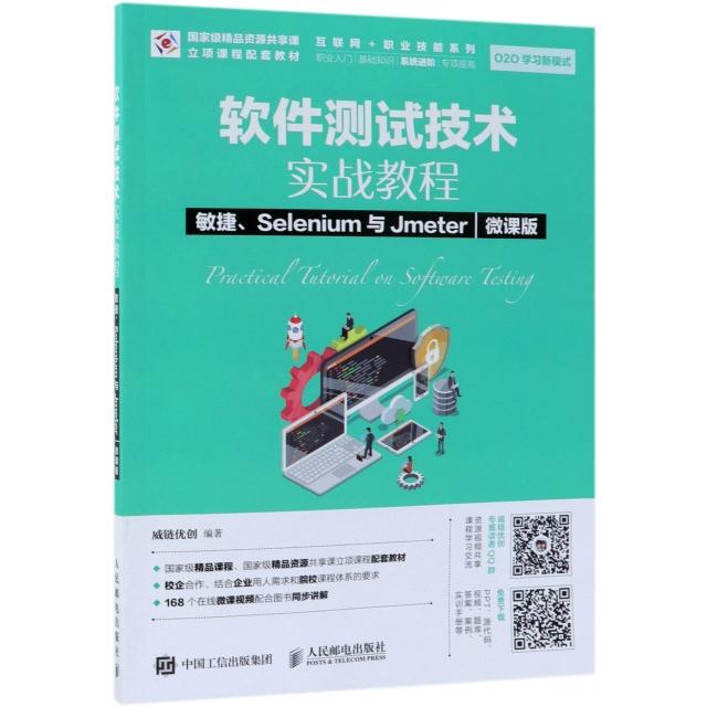 軟件測試技術實戰教程(敏捷Selenium與Jmeter微課版國家級精品資源共享課立項課程配套