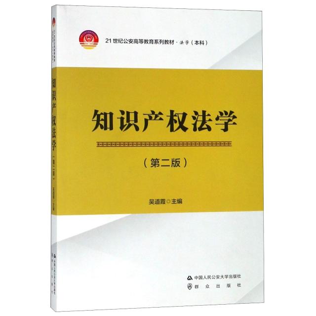 知識產權法學(法學本科第2版21世紀公安高等教育繫列教材)