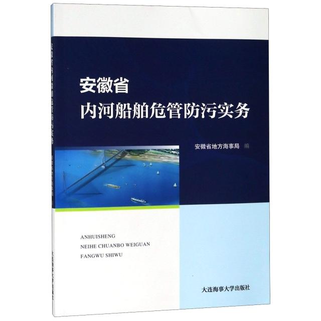 安徽省內河船舶危管防污實務