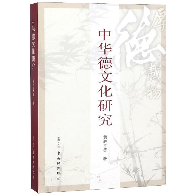中華德文化研究