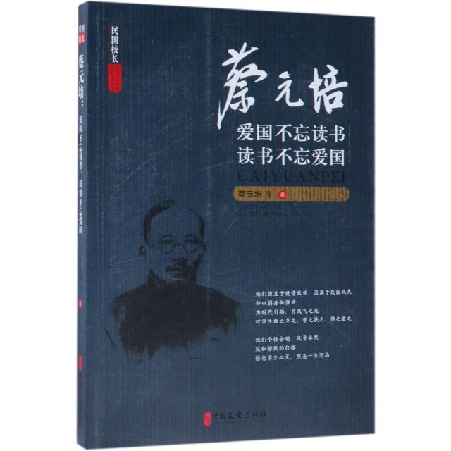 蔡元培(愛國不忘讀書讀書不忘愛國)
