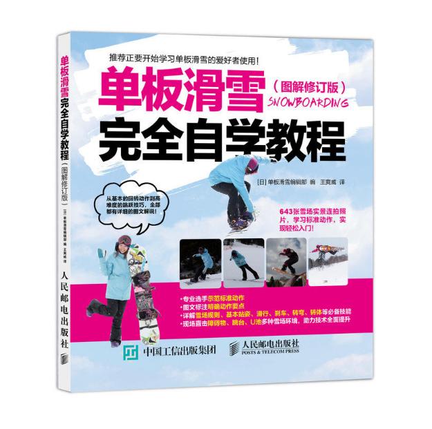 單板滑雪完全自學教程(圖解修訂版)