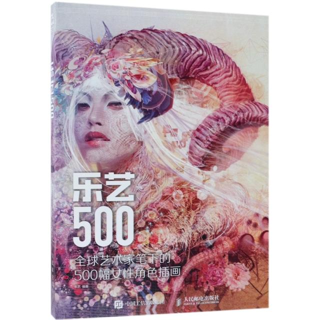 樂藝500(全球藝術家筆下的500幅女性角色插畫)
