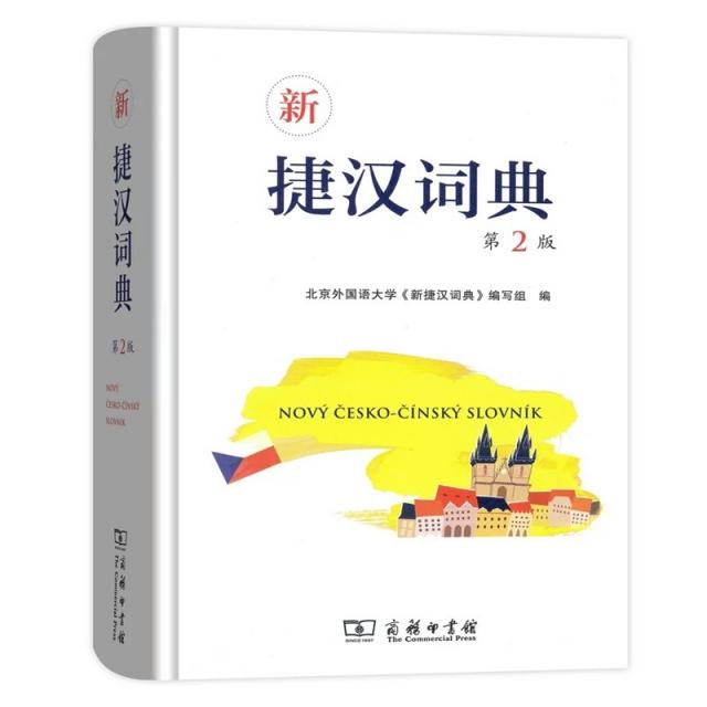 新捷漢詞典(第2版)(精)