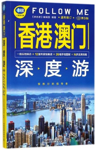 香港澳門深度遊FOL