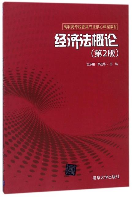 經濟法概論(第2版高職高專經管類專業核心課程教材)