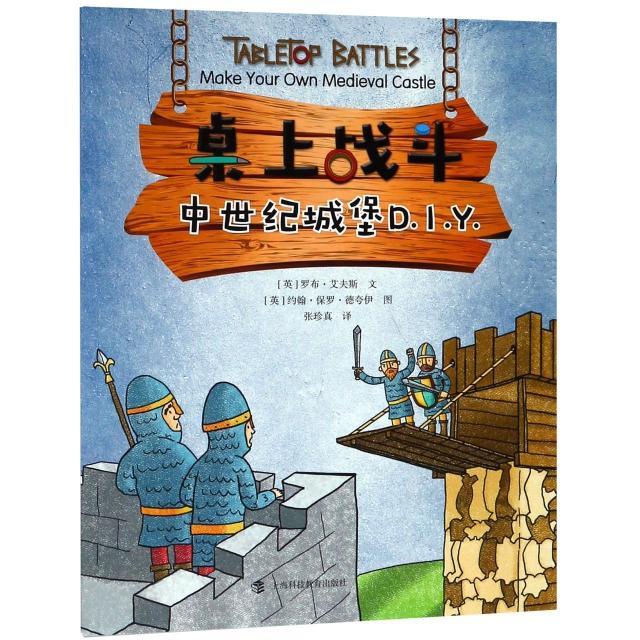 中世紀城堡DIY/桌上戰鬥