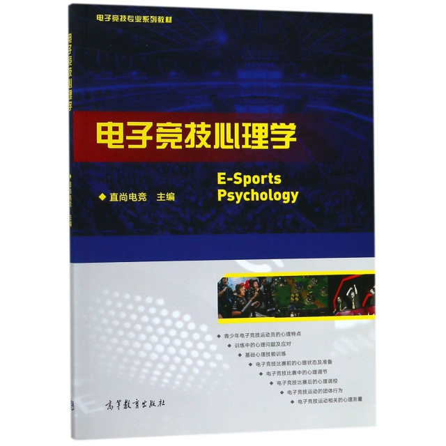 電子競技心理學(電子競技專業繫列教材)