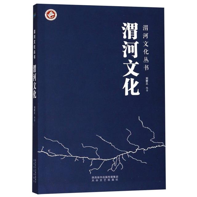渭河文化/渭河文化叢書