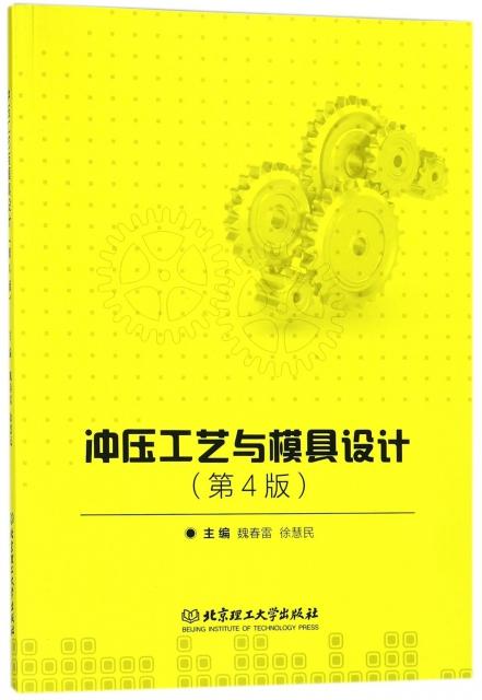 衝壓工藝與模具設計(第4版)